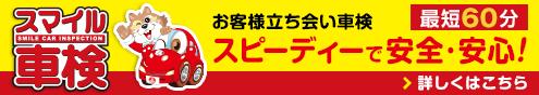 藤原自動車のスマイル車検