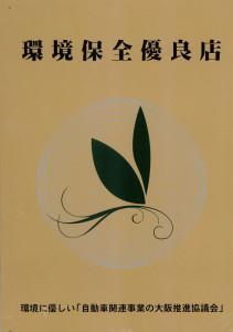 fujihara_kanban